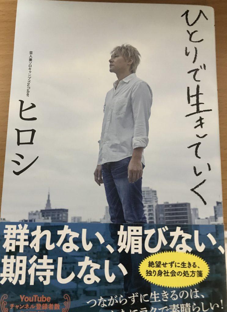 買った本の写真