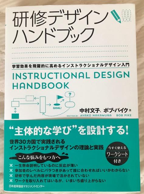 研修デザインハンドブックなるもの